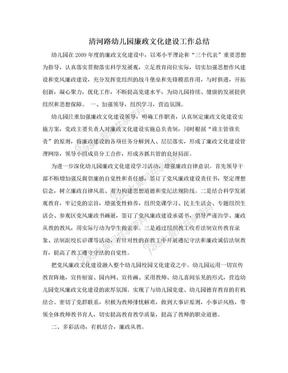 清河路幼儿园廉政文化建设工作总结.doc