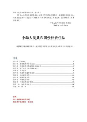中华人民共和国侵权责任法(听课注释).pdf