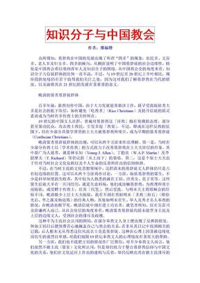 《知识分子与中国教会》.doc