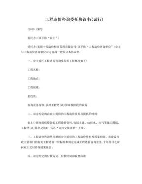 00工程造价咨询委托协议书(试行)(范本).doc