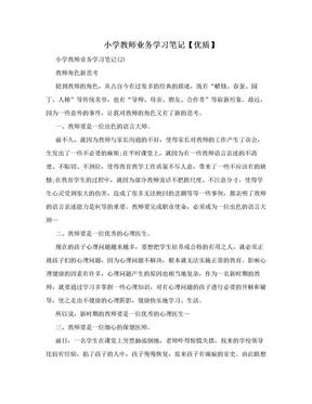 小学教师业务学习笔记【优质】.doc