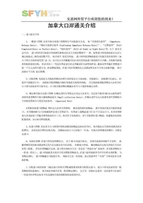 外贸出口:加拿大口岸通关介绍.docx