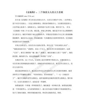 《金瓶梅》:三个纵欲女人的人生悲歌.doc