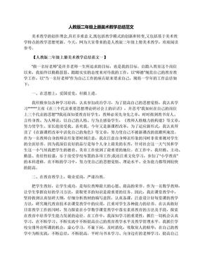 人教版二年级上册美术教学总结范文.docx