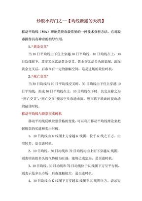 炒股小窍门之一【均线泄露的天机】.doc