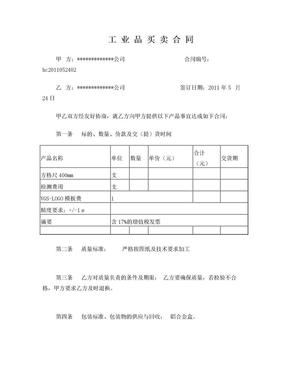工业品买卖合同14.doc