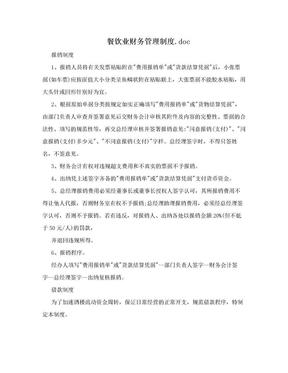 餐饮业财务管理制度.doc.doc