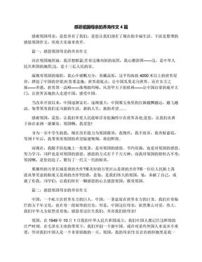 感恩祖国母亲的养育作文4篇.docx
