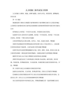 人力资源三级考试复习资料.doc