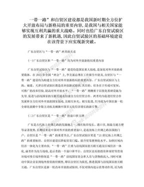 """""""一带一路""""战略下广东自贸区建设培训班心得体会.doc"""