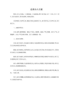 孔明小六壬课.doc