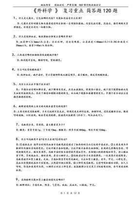 《外科学 》 复习重点 简答题120题.doc