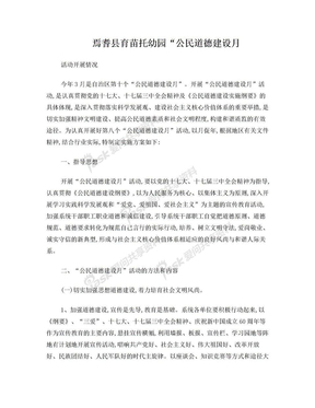 幼儿园公民道德建设月活动方案.doc