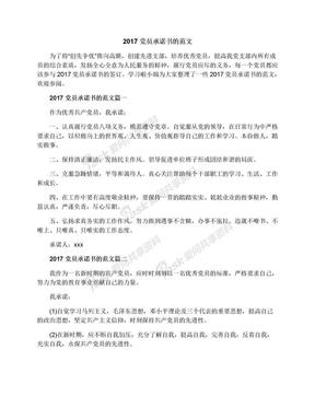 2017党员承诺书的范文.docx