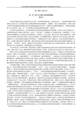 演进中的国际关系理论.doc