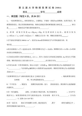 南昌大学第五届物理竞赛试卷及参考解.doc