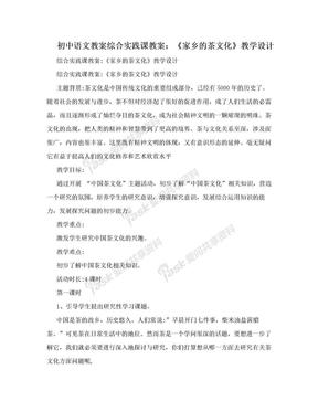 初中语文教案综合实践课教案:《家乡的茶文化》教学设计.doc