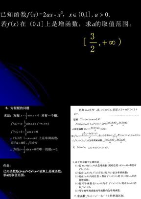 3.3.2 函数的极值与导数.ppt
