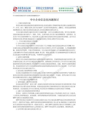 中小企业信息化论文中小企业信息化建设论文-中小企业信息化问题探讨    .doc
