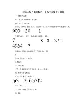 北师大版八年级数学上册第二章实数计算题.doc