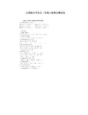 人教版小学语文二年级上册期末测试卷.doc
