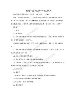胎动不安中医诊疗方案(2010).doc