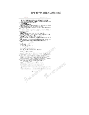 高中数学解题技巧总结[精品].doc