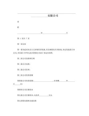 有限公司章程(完整版).doc