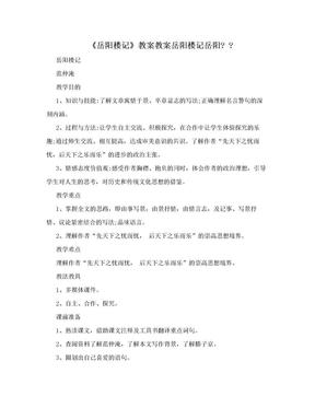 《岳阳楼记》教案教案岳阳楼记岳阳��.doc
