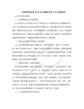【最新精选】社区人民调解先进个人申报材料.doc
