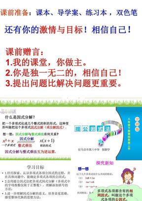提公因式法(公开课经典课件).ppt