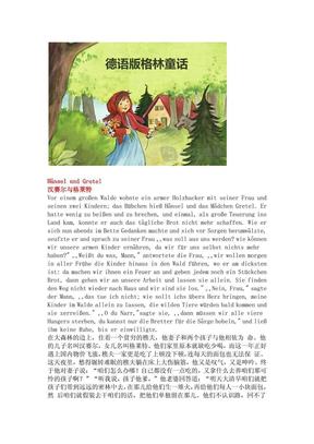 格林童话中德对照学习.pdf