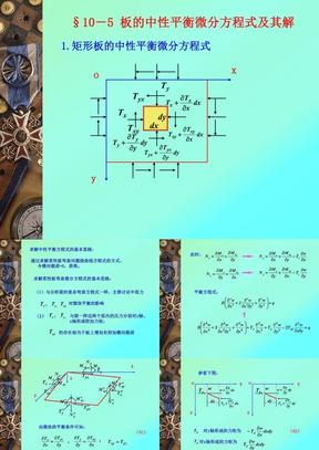 天津大学船舶与海洋工程821结构力学  第十章演示文稿3.ppt
