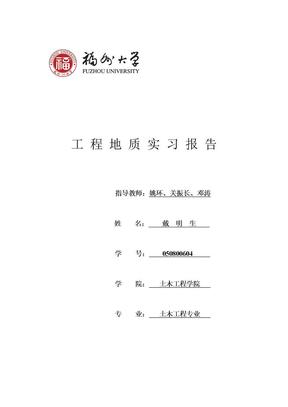 土木工程地质实习报告1.doc