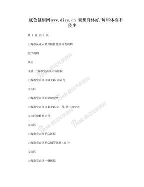 上海市从业人员预防性健康检查机构.doc