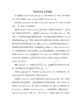 考研英语作文背诵版.doc