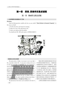 《写作160篇》最新版.PDF