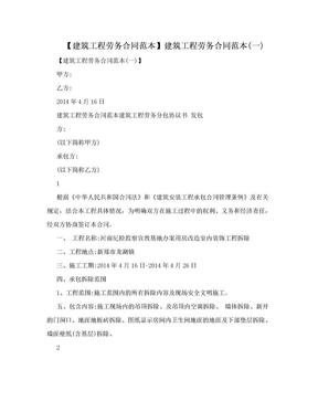 【建筑工程劳务合同范本】建筑工程劳务合同范本(一).doc