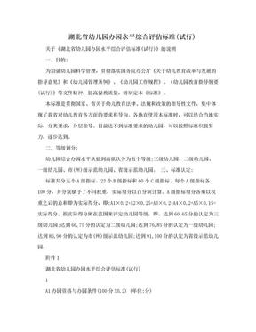 湖北省幼儿园办园水平综合评估标准(试行).doc