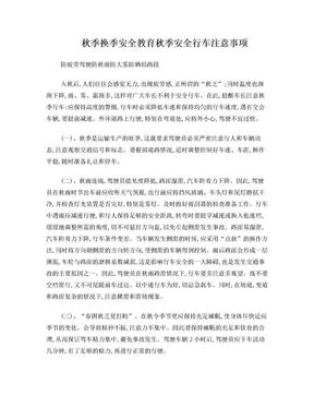 秋季换季安全教育  秋季安全行车注意事项.doc