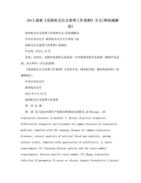 2012最新《党政机关公文处理工作条例》全文(附权威解读).doc