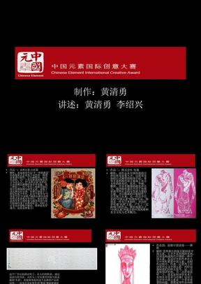 中国元素作品赏析.ppt