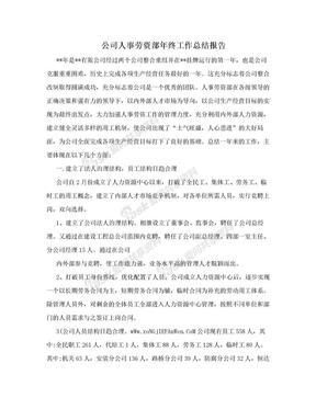 公司人事劳资部年终工作总结报告.doc