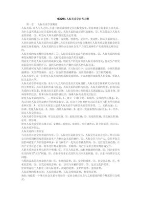 03291人际关系学大纲.doc