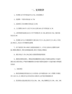 小小辛巴投资笔记(精华版).doc