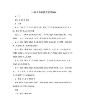 13版清单计价规范书改版.doc