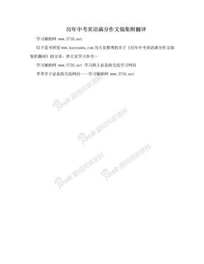 历年中考英语满分作文锦集附翻译.doc