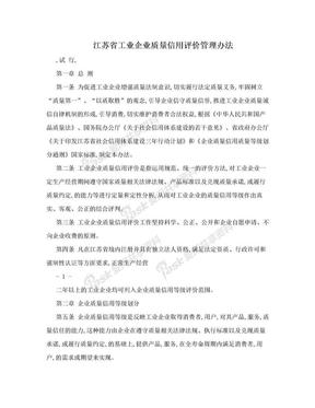江苏省工业企业质量信用评价管理办法.doc