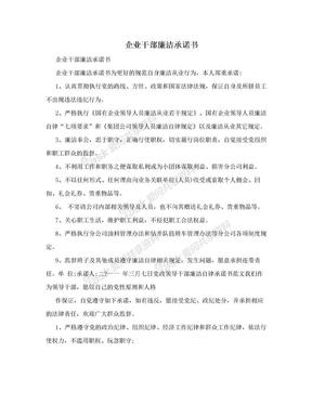 企业干部廉洁承诺书.doc