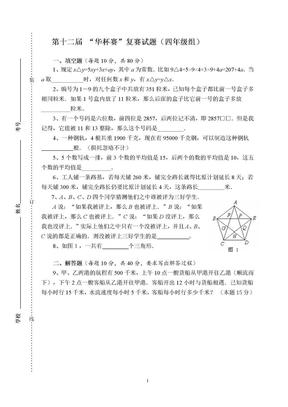 第十二届复赛试题(四年级).doc